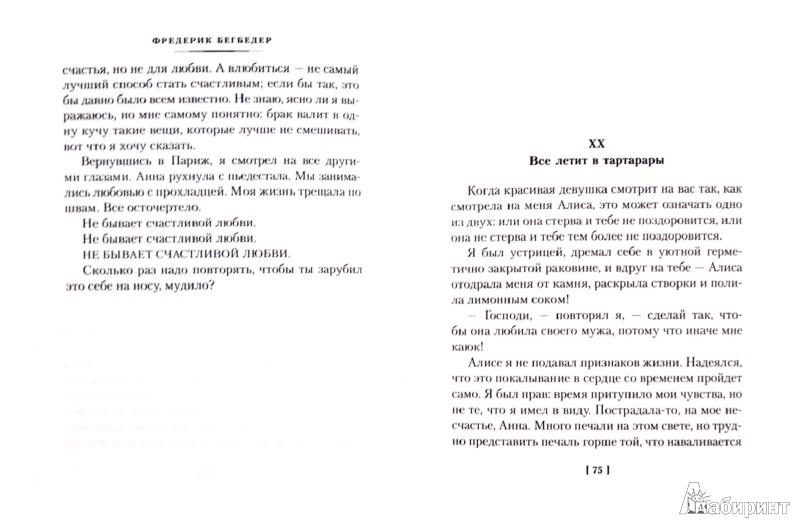 Иллюстрация 1 из 2 для Любовь живет три года - Фредерик Бегбедер   Лабиринт - книги. Источник: Лабиринт