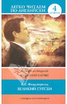 Великий ГэтсбиХудожественная литература на англ. языке<br>Великий Гэтсби - вершина творчества американского писателя Ф.С.Фицджеральда. Поразительное умение автора видеть вечное в сиюминутном, романтическое восприятие жизни, стиль сродни джазовой импровизации - все это делает роман, написанный в 1925 г., интересным и сегодня.<br>Текст произведения сокращен и незначительно адаптирован для уровня 4 (для продолжающих учить английский язык верхней ступени), а также снабжен комментариями.<br>В конце книги - словарь и замечательный очерк Г.Г.Генниса О Фицджеральде и его романе.<br>