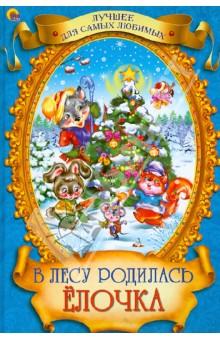 НГ В лесу родилась елочкаОтечественная поэзия для детей<br>Сборник стихов о самом волшебном празднике в году. Встречайте Новый год!<br>