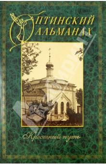 Оптинский альманах. Выпуск 4. Крестный путь