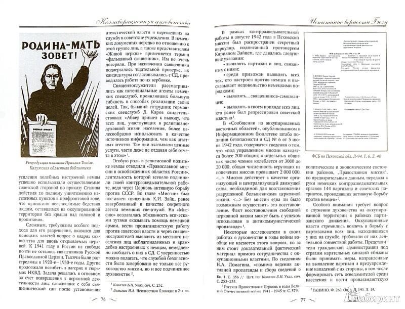 Иллюстрация 1 из 9 для Оптинский альманах. Выпуск 4. Крестный путь | Лабиринт - книги. Источник: Лабиринт