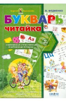 Букварь для дошкольников. Читайка