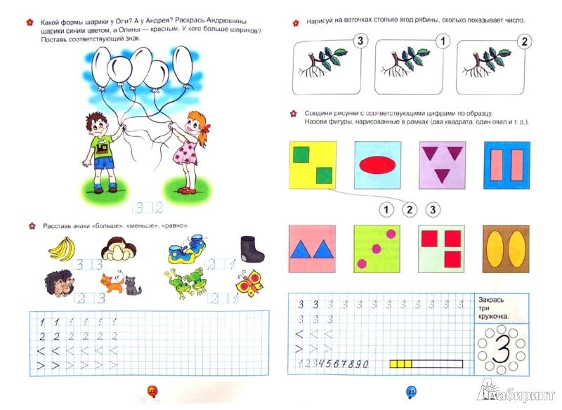 Иллюстрация 1 из 7 для Математика - Василий Федиенко | Лабиринт - книги. Источник: Лабиринт