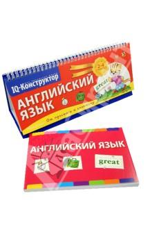 Английский язык 2-4 классы. Перекидное табло + сборник задач. ФГОС