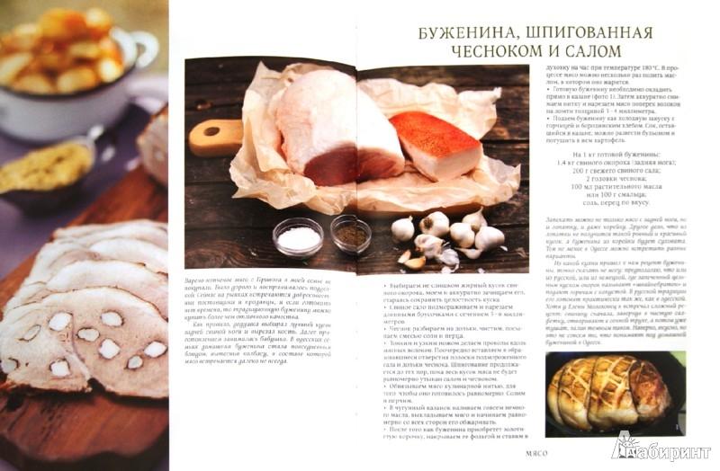 Иллюстрация 1 из 33 для Моя одесская кухня - Савелий Либкин   Лабиринт - книги. Источник: Лабиринт
