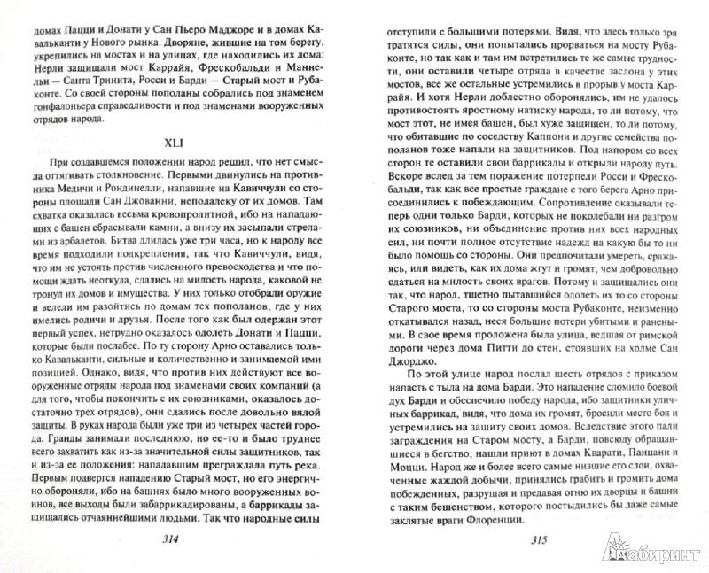 Иллюстрация 1 из 14 для Государь - Никколо Макиавелли | Лабиринт - книги. Источник: Лабиринт