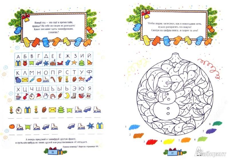 Иллюстрация 1 из 18 для Новогодняя кутерьма. Большая книга новогодних развлечений | Лабиринт - книги. Источник: Лабиринт