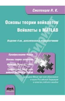 Основы теории вейвлетов. Вейвлеты в MatlabРуководства по пользованию программами<br>Предлагаемая читателю книга может служить учебником по теории вейвлетов и их применениям в системе MATLAB. Она предназначена для студентов высших учебных заведений, обучающихся по направлениям и специальностям, связанным с математикой, прикладной математикой и информационными технологиями, и будет полезна специалистам-практикам, использующим вейвлеты в своей работе. В книгу включены сведения по преобразованию Фурье, фильтрам и разложению сигналов. Впервые в учебной литературе представлено построение вейвлетов с произвольным натуральным коэффициентом масштабирования N. Рассматриваются вейвлеты с матричным коэффициентом масштабирования, гармонические вейвлеты и мульти-вейвлеты. Вторая часть книги посвящена описанию основных функций вейвлет-анализа в системе MATLAB и их использования для удаления шума и сжатия сигнала, для обработки изображений и трехмерных массивов. Отдельно в качестве примера рассмотрен вейвлет-аналнз кардносигналов.<br>4-е издание, переработанное и дополненное.<br>