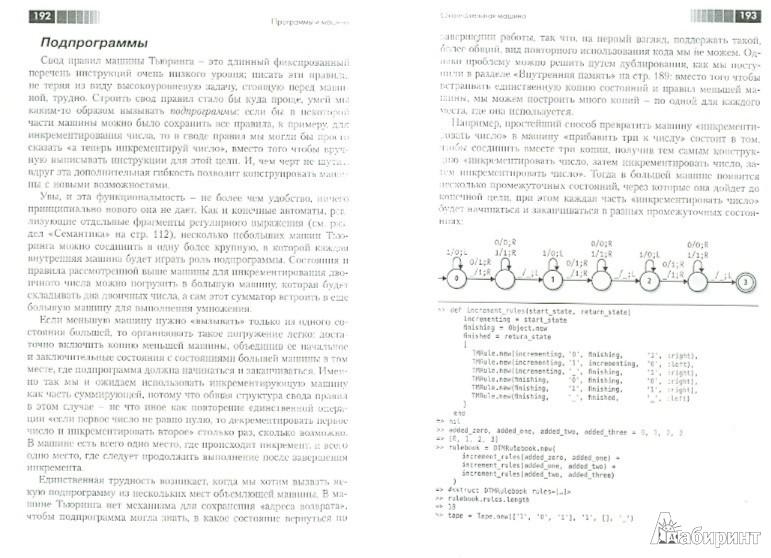 Иллюстрация 1 из 8 для Теория вычислений для программистов - Том Стюарт   Лабиринт - книги. Источник: Лабиринт