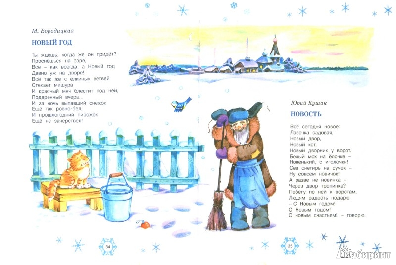 Иллюстрация 1 из 2 для Весёлый Новый год. Стихи, сказки, загадки | Лабиринт - книги. Источник: Лабиринт