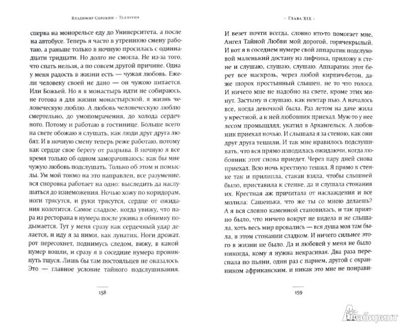 Иллюстрация 1 из 6 для Теллурия - Владимир Сорокин | Лабиринт - книги. Источник: Лабиринт