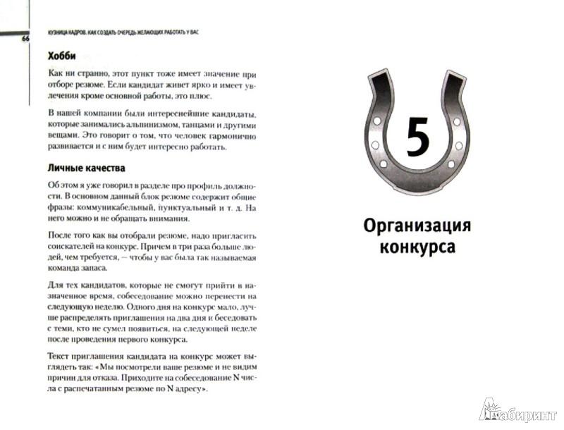Иллюстрация 1 из 16 для Кузница кадров. Как создать очередь желающих работать у вас - Парабеллум, Мрочковский, Меркулов | Лабиринт - книги. Источник: Лабиринт