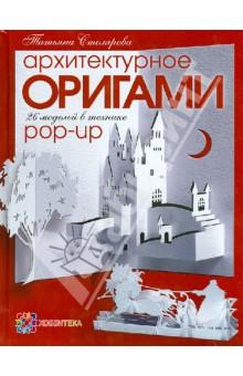 Архитектурное оригами. 26 моделей в технике Pop-Up