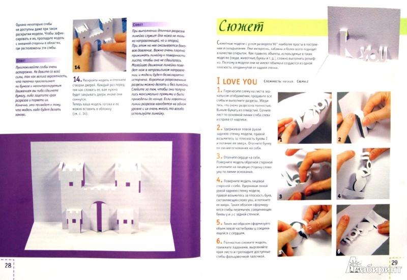 Иллюстрация 1 из 30 для Архитектурное оригами. 26 моделей в технике Pop-Up - Татьяна Столярова | Лабиринт - книги. Источник: Лабиринт
