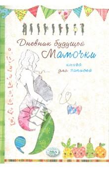 Книга для записей Дневник будущей мамочкиБлокноты тематические<br>Книга для записей.<br>64 страницы.<br>Тип бумаги: офсет.<br>Разлиновка: линейка.<br>Переплет: мягкий.<br>
