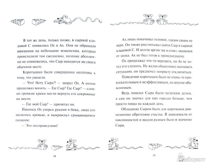 Иллюстрация 1 из 16 для Где мой сыр? Самый популярный в мире метод менеджмента - Спенсер Джонсон   Лабиринт - книги. Источник: Лабиринт