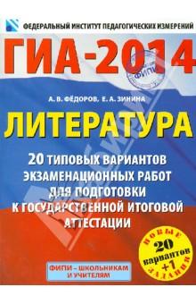 ГИА-2014. Литература. 9 класс. 20 типовых вариантов экзаменационных работ