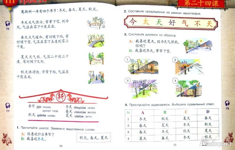 Иллюстрация 1 из 11 для Китайский язык. 6-й класс. Учебное пособие. 2-ой год обучения - Ван, Демчева, Селиверстова   Лабиринт - книги. Источник: Лабиринт