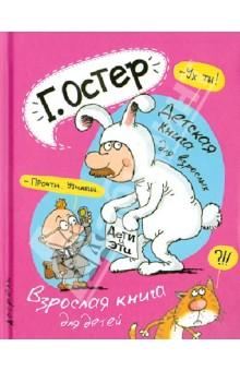 Дети и Эти. Детская книга для взрослых. Взрослая книга для детей