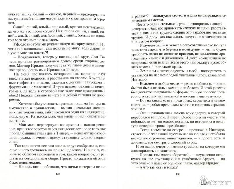 Иллюстрация 1 из 16 для Вожак для принцессы - Вера Чиркова   Лабиринт - книги. Источник: Лабиринт