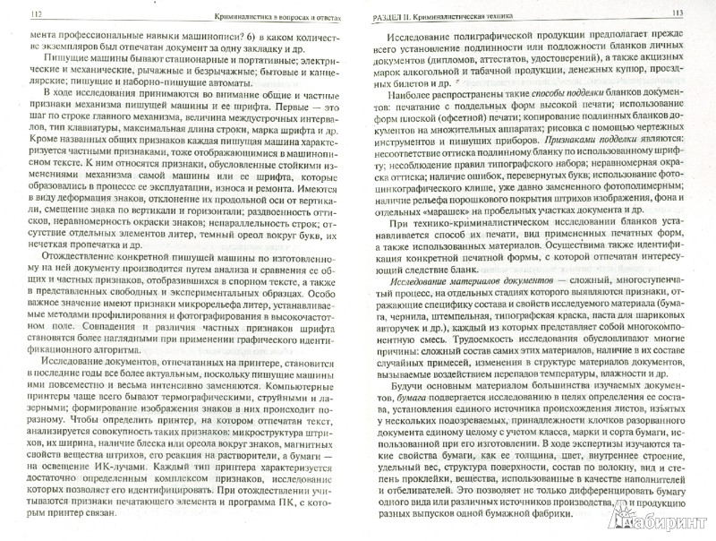 Иллюстрация 1 из 8 для Криминалистика в вопросах и ответах. Учебное пособие - Евгений Ищенко | Лабиринт - книги. Источник: Лабиринт