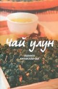 Вэй Пань: Чай улун. Оцените китайский чай