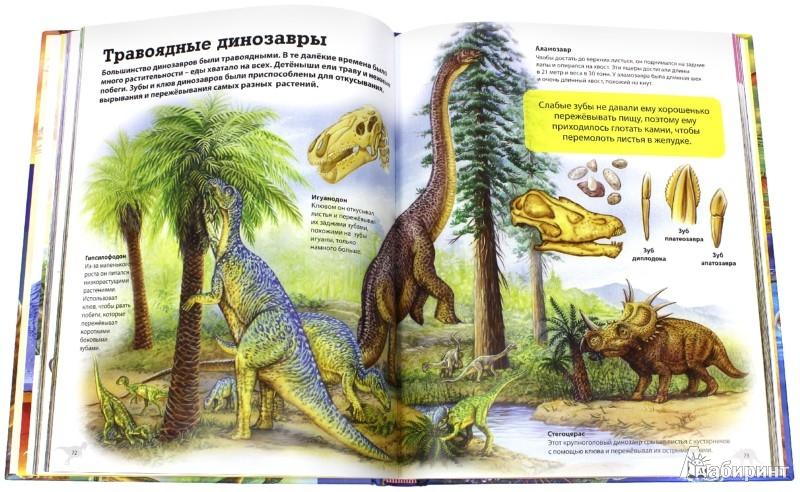 Иллюстрация 1 из 30 для Детская энциклопедия динозавров - Франциско Арредондо | Лабиринт - книги. Источник: Лабиринт