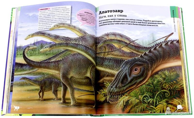 Иллюстрация 1 из 44 для Динозавры. Большая детская энциклопедия - Франциско Арредондо | Лабиринт - книги. Источник: Лабиринт