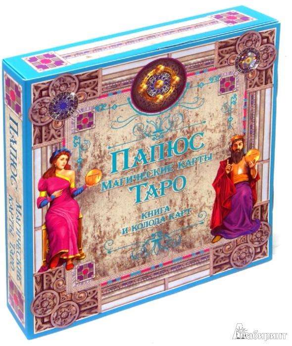 Иллюстрация 1 из 5 для Магические Карты Таро. Книга и колода карт - Папюс | Лабиринт - книги. Источник: Лабиринт