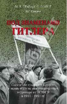 Под знаменами Гитлера. Советские граждане в союзе с нацистами в 1941-1944 ггИстория войн<br>Тема коллаборационизма в годы Великой Отечественной войны является одной из самых острых и злободневных. Сотрудничество с врагом считается самым тяжким преступлением во всем мире. Потому так важен точный ответ на вопрос о численности предателей, ведь и по сей день не утихают споры о количестве советских граждан, сотрудничавших с врагом в годы войны.<br>Каковы были мотивы этих людей, были ли они предателями и есть ли им оправдание? Новая книга И.Г. Ермолова даст мотивированный ответ на эти вопросы и расскажет о судьбах российских коллаборационистов.<br>