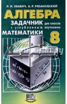 Рязановский л звавич класс алгебра задачник 8 и