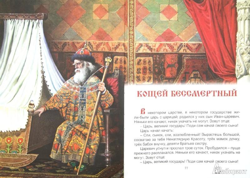 Иллюстрация 1 из 29 для Сказки всем на удивленье   Лабиринт - книги. Источник: Лабиринт
