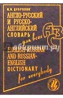Дубровин Марк Исаакович Англо-русский и рус-английский словарь для всех. Издание 6-е, дополненное.