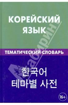 Корейский язык. Тематический словарь. 20 000 слов и предложений. С транскрипцией корейских слов