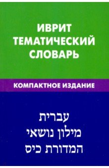 Иврит. Тематический словарь. Компактное издание. 10 000 слов. С транскрипцией слов на иврите