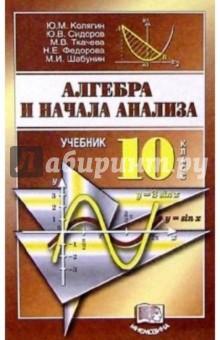 Алгебра и начала анализа. 10кл.: Учебник