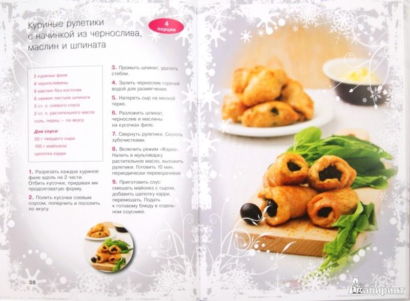 Иллюстрация 1 из 12 для Мультиварка. Новогодние рецепты | Лабиринт - книги. Источник: Лабиринт