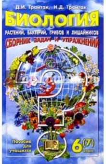 Биология растений, бактерий, грибов и лишайников. Сборник задач и упражнений. 6-7кл: Пособие д/уч