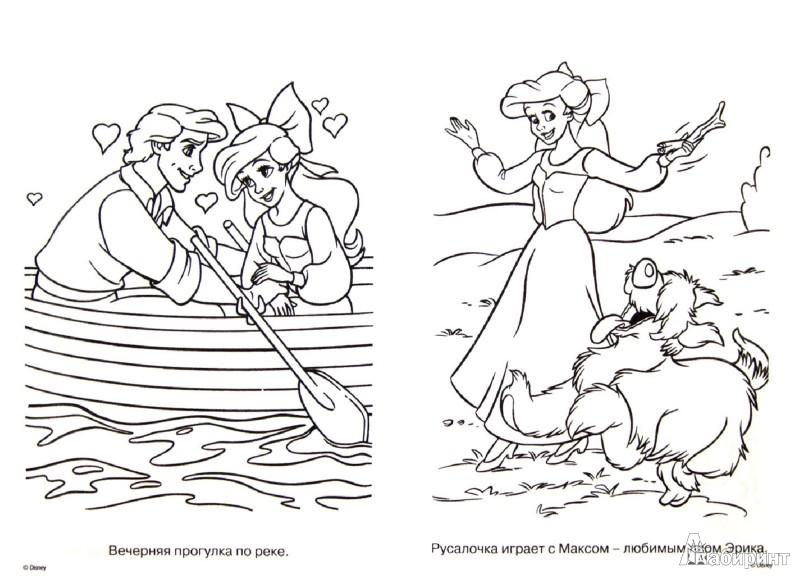 Иллюстрация 1 из 5 для Раскраска-малышка. Принцессы (№ 1304) | Лабиринт - книги. Источник: Лабиринт