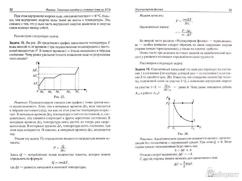 Иллюстрация 1 из 6 для Физика. Типичные ошибки и сложные темы на ЕГЭ. Часть С. Методика, разбор задач, анализ ошибок - Лев Монастырский | Лабиринт - книги. Источник: Лабиринт