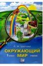 Цветова Лариса Михайловна Окружающий мир. 1 класс. Учебник