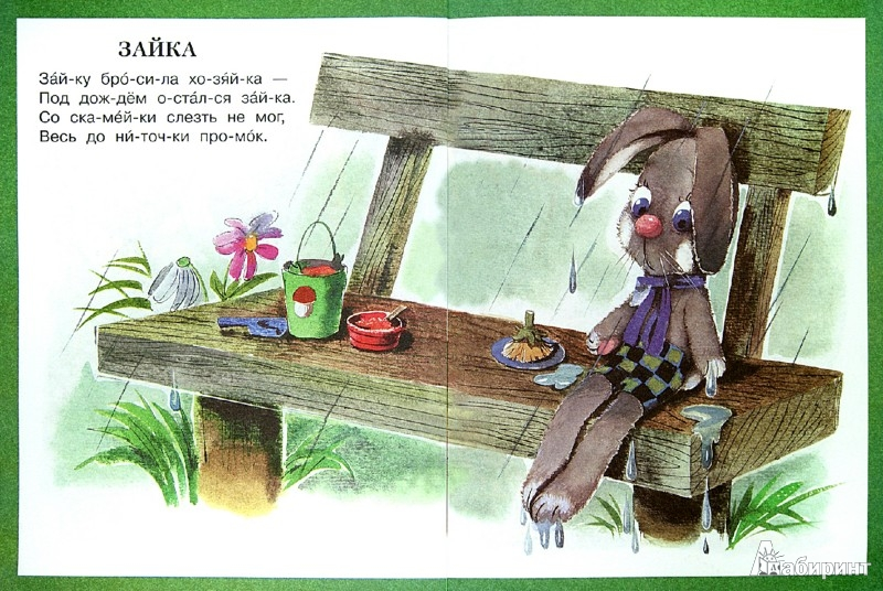 Иллюстрация 1 из 6 для Идёт бычок, качается... - Агния Барто | Лабиринт - книги. Источник: Лабиринт