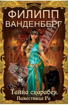 Тайна скарабея. Наместница РаИсторический сентиментальный роман<br>В храме Рамсеса II была обнаружена мумия главной жены фараона, которую он собственноручно убил. Ученые еще не знали, что, нарушив покой мумии, они разбудили древнее проклятие. (Тайна скарабея)<br>Юная Хатшепсут вынуждена в четырнадцать лет стать супругой своего сводного двенадцатилетнего брата, единственного наследника трона. После его смерти она сама вступает на престол и становится первой женщиной-фараоном. Но тем самым Хатшепсут наживает себе смертельных врагов среди жрецов бога солнца. (Наместница Ра)<br>