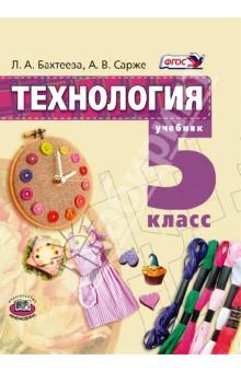 Технология. Технология ведения дома 5 класс. Учебник для общеобразовательных учреждений. ФГОС