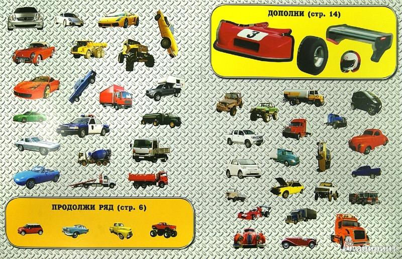 Иллюстрация 1 из 4 для Машинки | Лабиринт - книги. Источник: Лабиринт