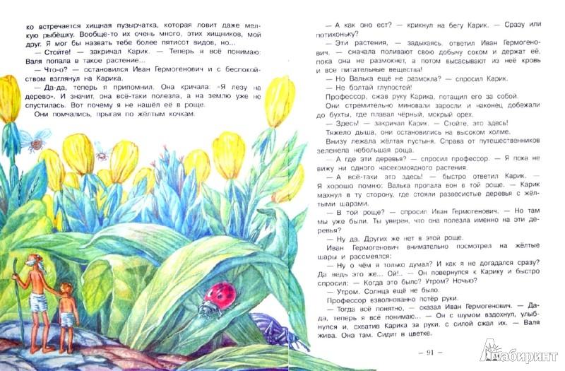 Иллюстрация 1 из 15 для Новые приключения Карика и Вали - Ян Ларри   Лабиринт - книги. Источник: Лабиринт