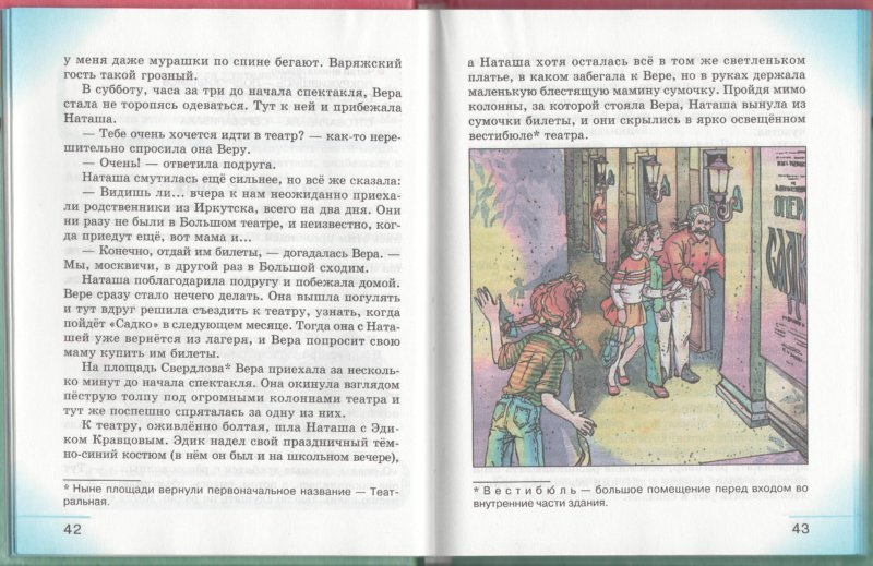 Иллюстрация 1 из 28 для Литературное чтение. Любимые страницы. 4 класс. В 4 частях. Часть 2 - Ольга Кубасова   Лабиринт - книги. Источник: Лабиринт