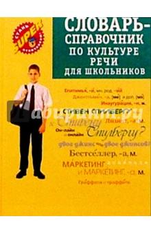 Словарь-справочник по культуре речи для школьников и студентов