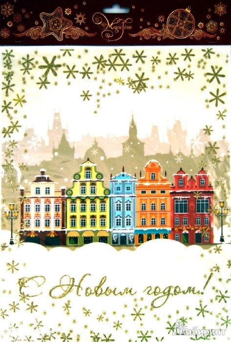Иллюстрация 1 из 4 для Украшение новогоднее оконное С Новым Годом (31253)   Лабиринт - сувениры. Источник: Лабиринт