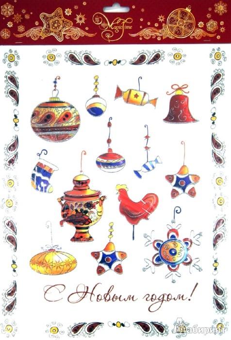 Иллюстрация 1 из 3 для Украшение новогоднее оконное С Новым Годом (31266) | Лабиринт - сувениры. Источник: Лабиринт